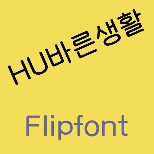 HURightlife™ Korean Flipfont LOGO-APP點子