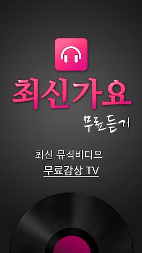 최신가요 무료듣기 - 엔터테인먼트 뮤직비디오 무료음악