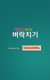 벼락치기 - 토익 TOEIC 영단어