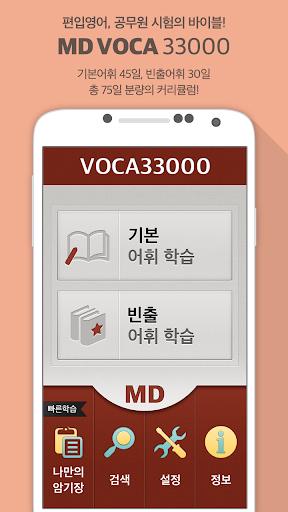 [선착순 55 할인] NEW MD VOCA 33000