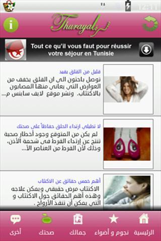 ثريا موقع المرأة العربية- screenshot
