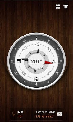 【免費工具App】指南针-APP點子