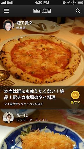 本当にうまい店が分かるグルメアプリ【TERIYAKI】