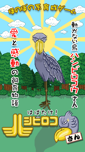 噂の動かない鳥 育成ゲームで登場!はばたけ!ハシビロコウさん