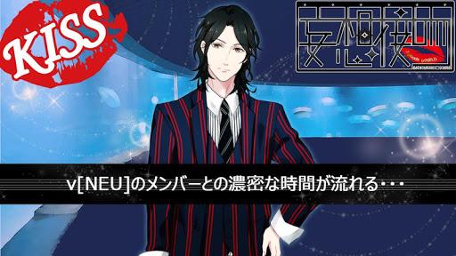 【免費娛樂App】妄想接吻 -Episode ν[NEU]--APP點子