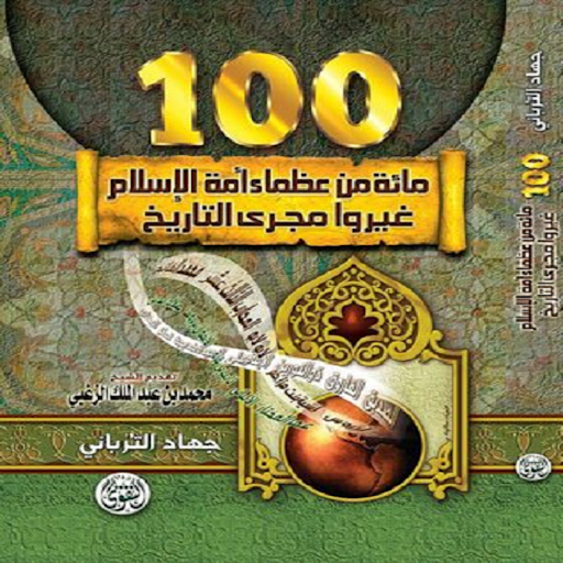 مئة من عظماء امة الاسلام