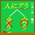 どっちの漢字を使うの?【漢字クイズ】 icon