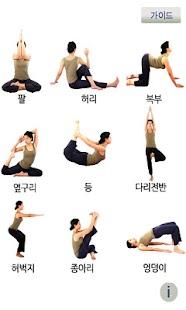 yoga app 推薦 - 玩免錢App