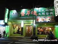 香茅城泰式主題餐廳