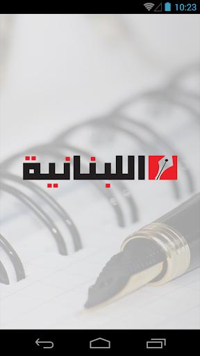 Lobnaniya-اللبنانية