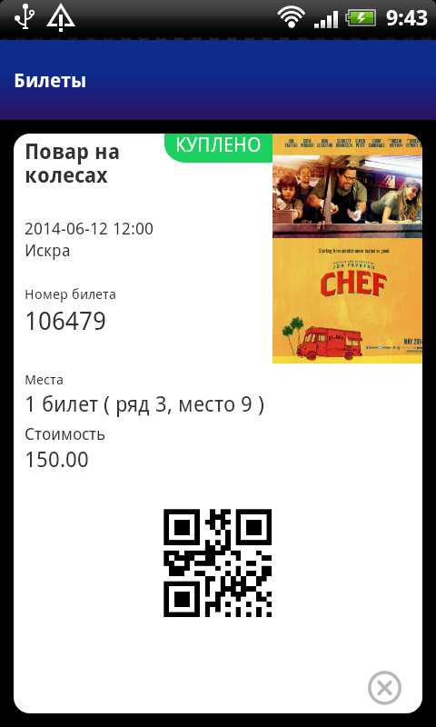 Планета Кино IMAX- screenshot