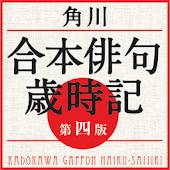 角川 合本俳句歳時記 第四版(KADOKAWA)