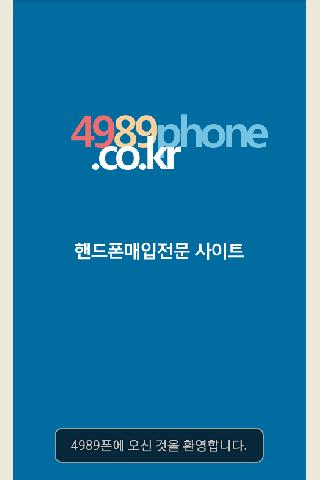4989폰 중고폰팔기 - 중고폰매입 사구팔구폰