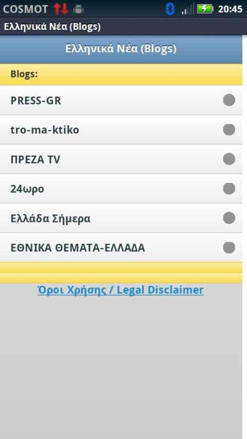 Ελληνικά Νέα (Blogs) - screenshot