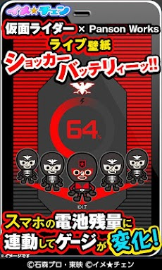 仮面ライダーライブ壁紙・ショッカーバッテリィーッ!!のおすすめ画像1