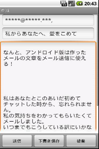 へぼ美の代筆2012- screenshot