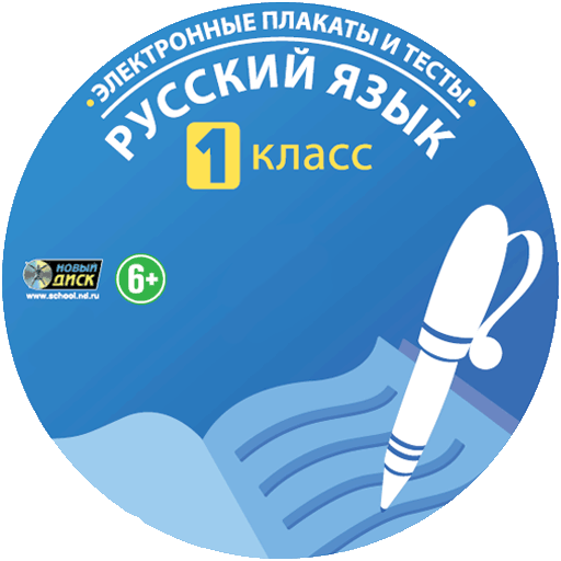 ФГОС. Русский язык 1 класс
