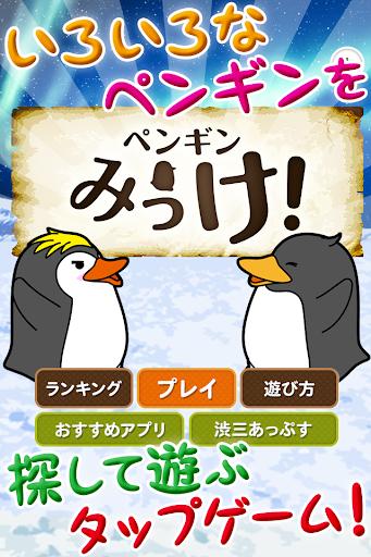 ペンギンみっけ~気軽に遊べるカワイイ無料ゲームアプリ~