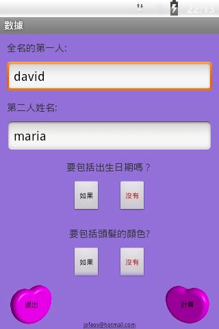 愛情測試計算器(愛米) - Google Play Android 應用程式