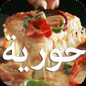 وصفات البيتزا من حورية المطبخ icon