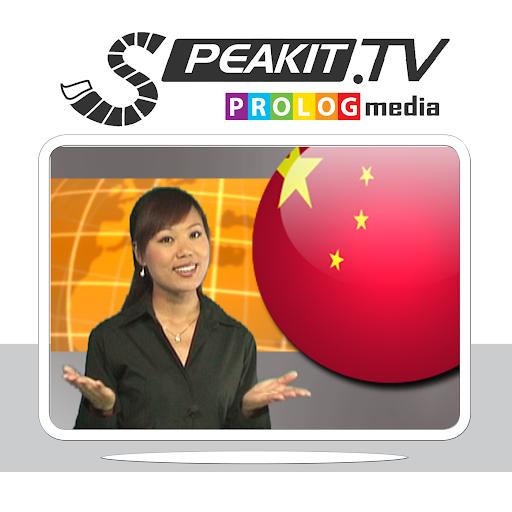 中国語 - 動画!
