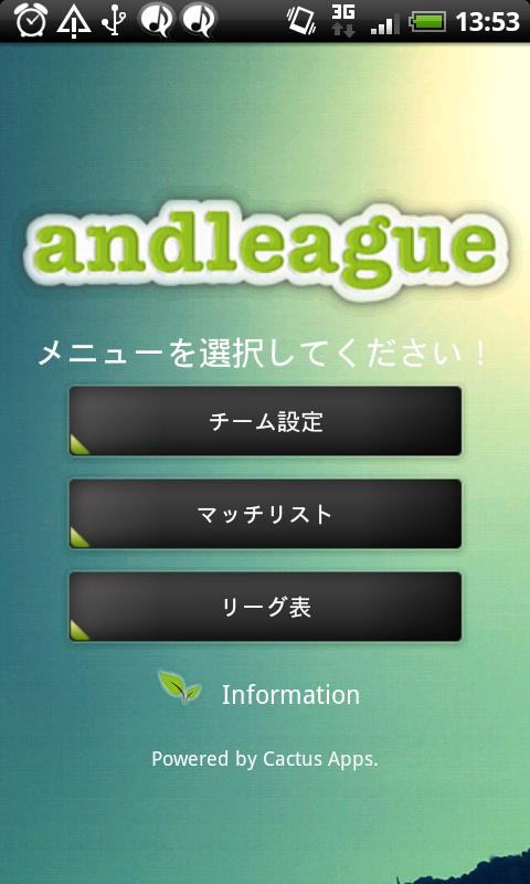 andleague Free - screenshot