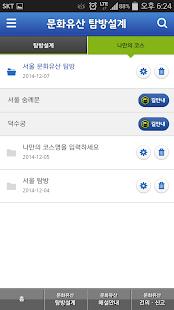 나만의 문화유산 해설사 - screenshot thumbnail