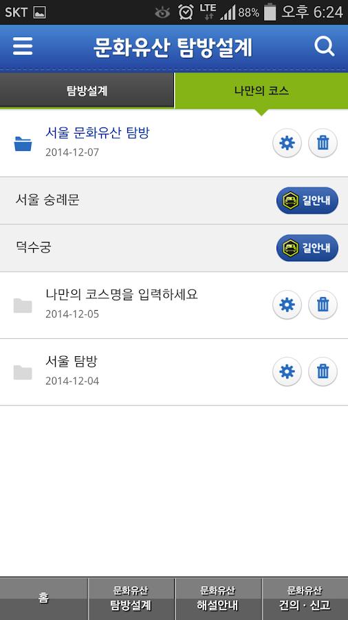 나만의 문화유산 해설사 - screenshot