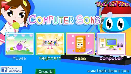 TKC Computer Song