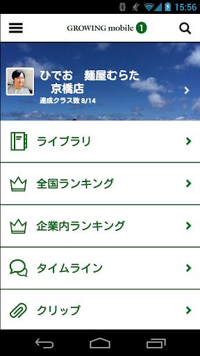 GROWING mobile グローイング・モバイル