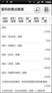 医科診療点数表- screenshot thumbnail