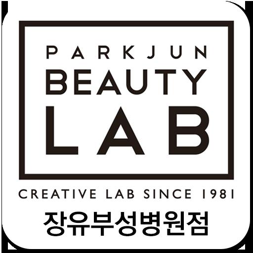 박준뷰티랩 장유부성병원점,김해,장유,미용실,헤어샵 LOGO-APP點子