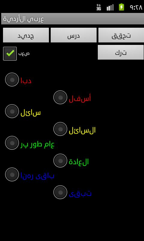 Arabic Urdu Dictionary - screenshot