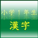 小学1年生の漢字練習 logo