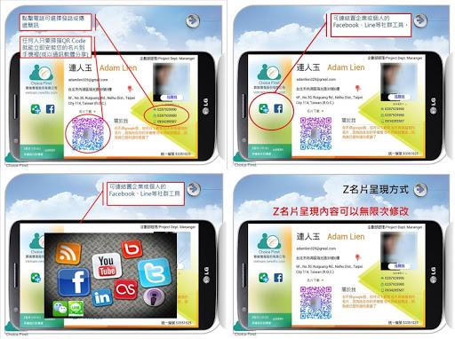 玩免費社交APP 下載Z名片 張哲銘 最Z-HIGH的名片 Zcard app不用錢 硬是要APP