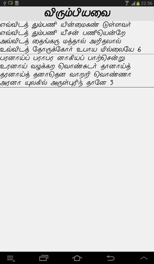 Thirumanthiram Tamil Pdf Linoalocker