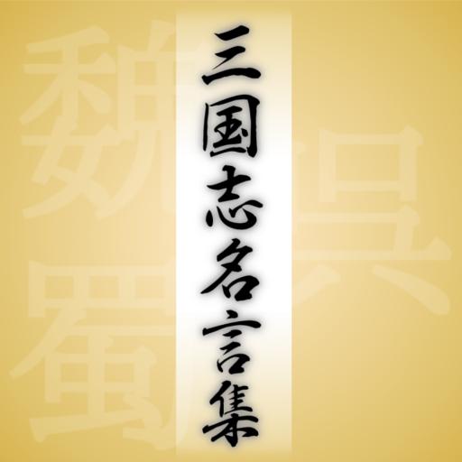 三国志名言集 LOGO-APP點子