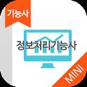 정보처리 기능사 MINI ver  자격증 기출문제 icon