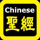 每日讀經 Chinese Audio Bible icon