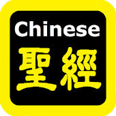 每日讀經 Chinese Audio Bible