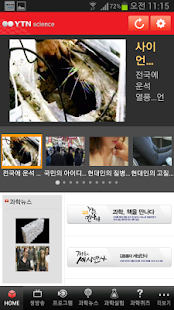 YTN Science - screenshot thumbnail