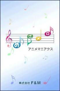 めざメロ アニメマニアクス