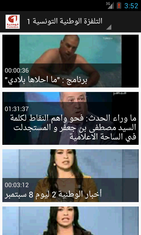 Alwataniya1 TV - screenshot