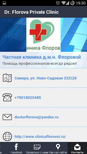Частная клиника Флоровой