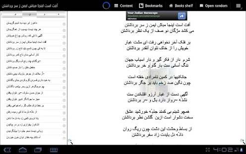 Hadis Eshq - screenshot thumbnail