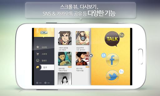 漫畫必備免費app推薦|곰툰 - 웹툰 / 만화線上免付費app下載|3C達人阿輝的APP