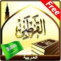 Tafsir Al-Qurtubi Arabic