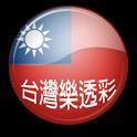 台灣樂透彩 icon