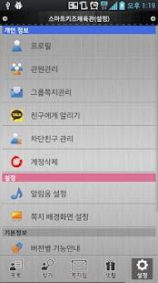 울산용인대한빛태권도 - screenshot thumbnail