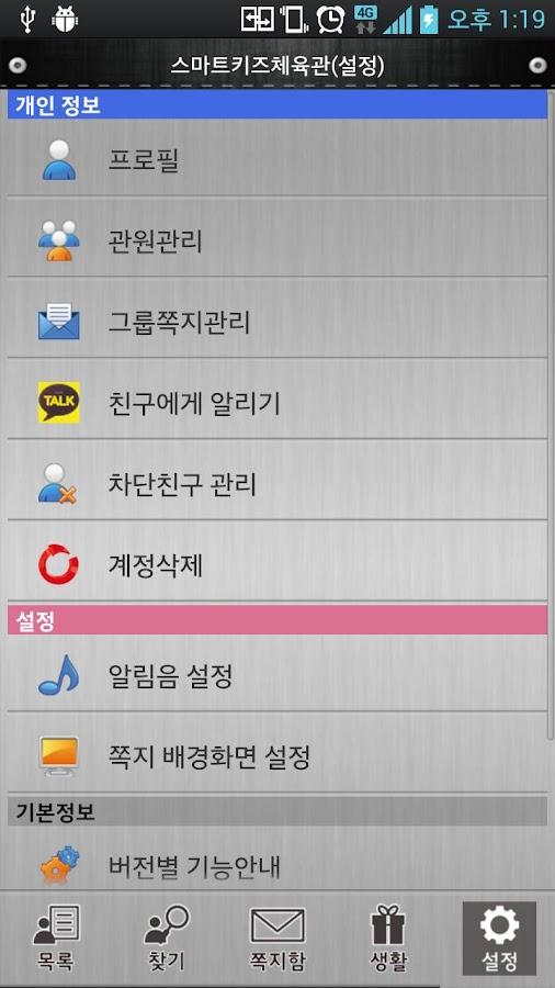 울산용인대한빛태권도 - screenshot